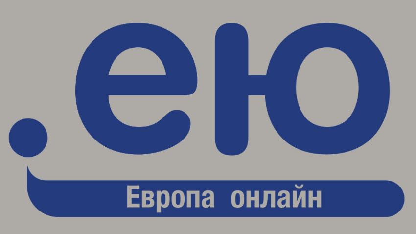 България с първи домейн на кирилица .ЕЮ